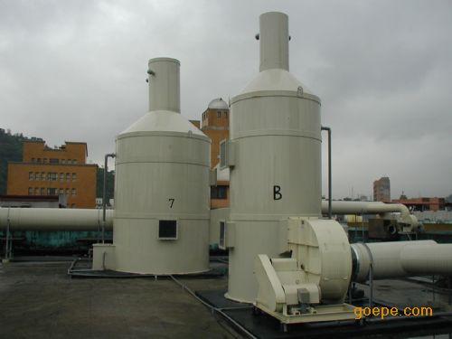 【酸雾洗涤塔 】苏州废气处理厂家