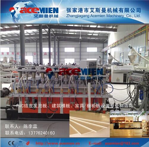 PVC广告版机器、背景墙板生产线设备