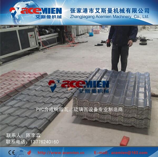 塑料琉璃瓦设备、塑料琉璃瓦机器价格