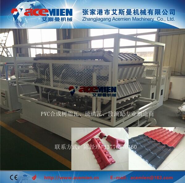合成树脂瓦设备机器价格