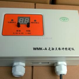 WMK-A智能型脉冲控制仪 10路数显全密封控制仪外观精美