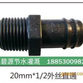 大棚滴灌管件20mm3/4阳螺纹直通