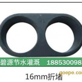 大棚滴灌管件20mmPE管用环形折叠堵头