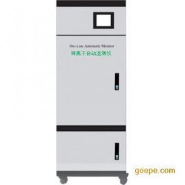 砷离子(总砷)自动检测仪