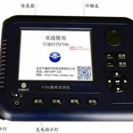 小应变宇通时代PT60基桩动测仪