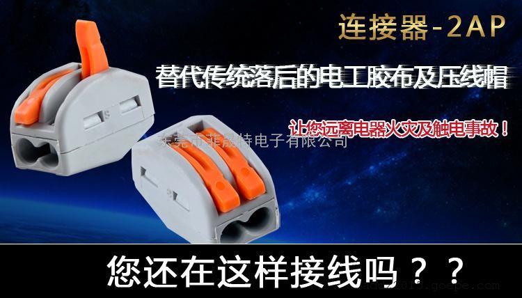 电线连接器 快速万能接线端子