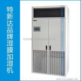 机房专用除湿加湿一体机 机房湿膜加湿机 工业加湿器