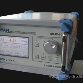SK-IR-5C铁损仪