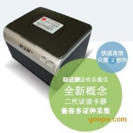 文通CR620+ 快证通证件采集仪 快证通证件采集仪