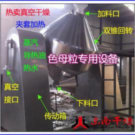 厂家直销:色母粒真空回转烘干机 SZG-1000双锥干燥机