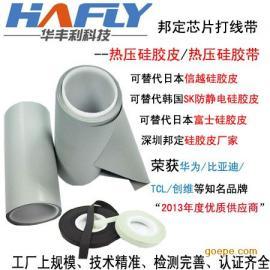 液晶显示屏模组厂家 FPC邦定热压硅胶皮 纳米级热压硅胶皮