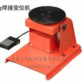 10公斤变位机轻型变位机变位器厂家,选上弘