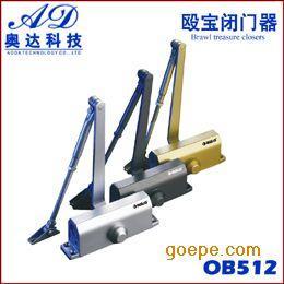 浙江正品欧宝OB512原装闭门器防火闭门器欧宝闭门器