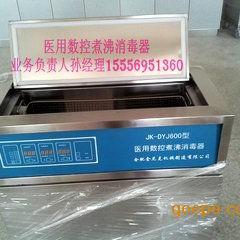 医用煮沸槽厂家直接供应【合肥金尼克品牌】
