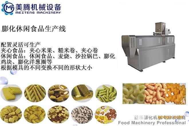 膨化洋葱圈休闲食品机械