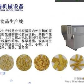 油炸休闲食品机械
