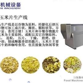 速食营养玉米片加工设备 即食营养早餐谷物生产机械