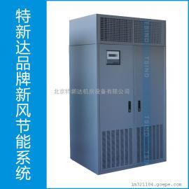 机房专用新风节能系统 机房新风系统设计 机房智能新风系统