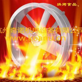 杭州奇诺机电厂家SFW-B-5加工烘房防爆耐高温风机