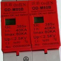 B级80KA浪涌保护器{电源防雷模块80KA},配电柜防雷