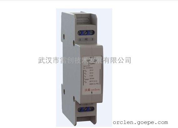 PLC工控机防雷模块,信号防雷器,4-20mA信号防雷