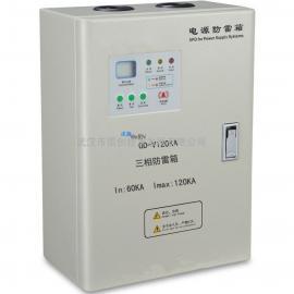 三相总配电防雷箱,OD-V120KA电防雷箱,防雷箱厂家可达120KA