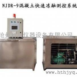 NJDR-9型混凝土快速冻融试验机