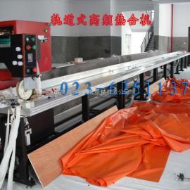 高频膜结构焊接机 PVC广告布焊接成型设备 全自动走轨式高周波机