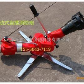 PS30ZB水力自摆消防炮