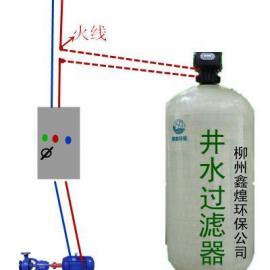 家用井水过滤器--《柳州鑫煌环保公司》