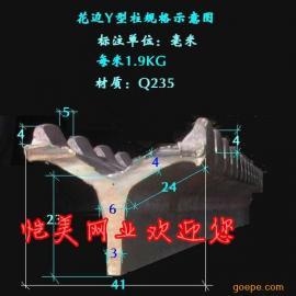 厂家直供内蒙古包头草原网专用柱Y型立柱