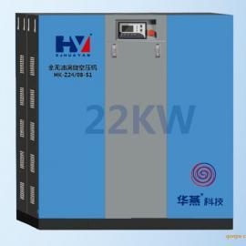 华燕 2.4立方箱式全无油涡旋空压机 oil free air compressor