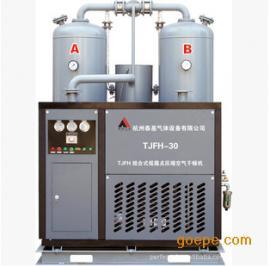 冷冻式组合式低露点干燥机