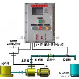 防爆定量加料系统