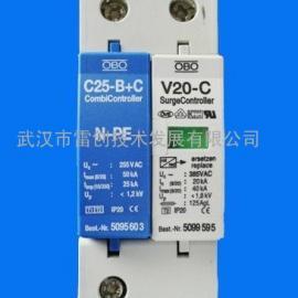 OBO浪涌保护器,OBO三相电源防雷,V20-C