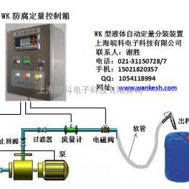 自动定量分装柴油装置
