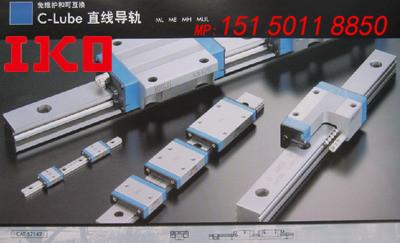 IKO自润滑滑块MLC9,ML9,MLG9自润滑直线导轨