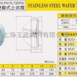 FS039不锈钢双瓣止回阀-台湾富山FS阀门