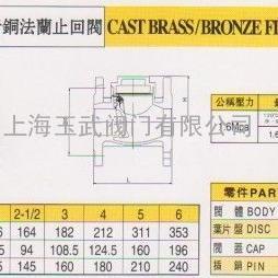 FS202黄铜法兰止回阀-台湾富山FS阀门