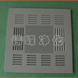 800型 喷塑散流板(新型)4mm洞眼板 新型均流板