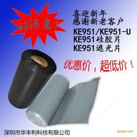深圳液晶显示器KE951遮光条