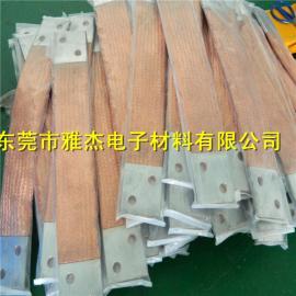 大电流紫铜编织带软连接