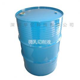 微乳化切削液 水溶性金属切削液