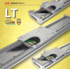 IKO直线电机工作台LT,直线电机