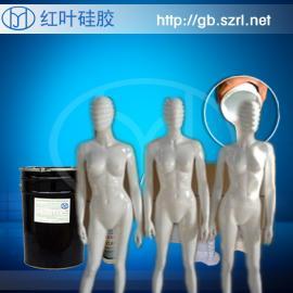 服装人体模特开模硅胶