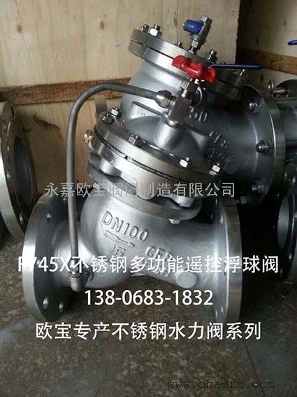 dy100x不锈钢液压传感浮球阀 不锈钢浮球阀图片