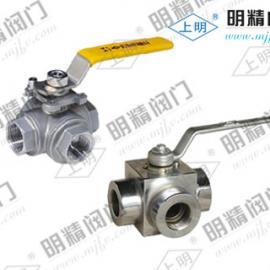 内螺纹三通球阀HS-K3-G1/4-L/T常压及高压三通型球阀