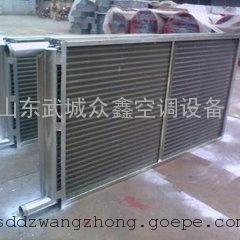 山东空调冷凝器、蒸发器