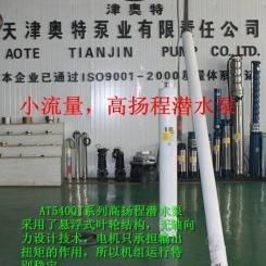 高扬程潜水泵-高扬程深井泵-高扬程潜水泵质量厂家