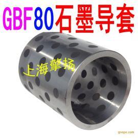 《厂价供应》米思米无给油导套GBF50-75自润滑导套